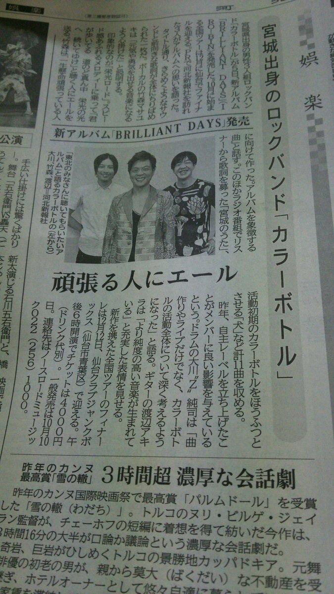 河北新報にカラーボトル http://t.co/J7RIeHFKmI