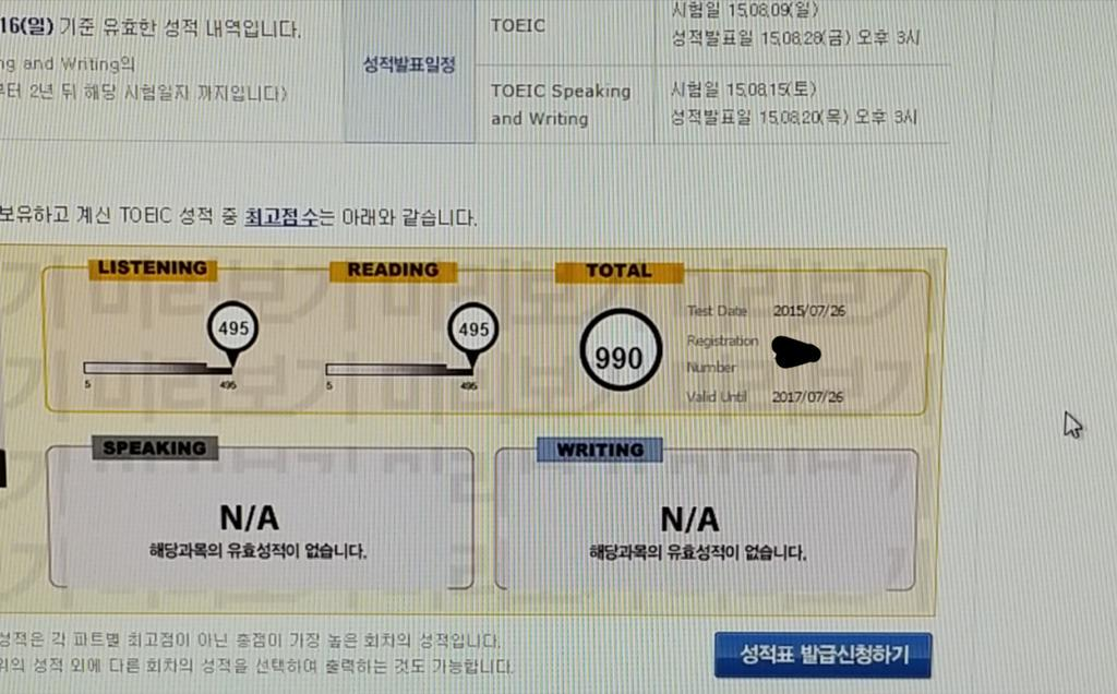 changhwan john yoo on twitter well this was pointless they wanted toeic and said i 39 d. Black Bedroom Furniture Sets. Home Design Ideas