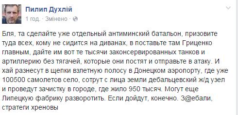 Расширяется территория ведения активных боевых действий в районе Донецка, - спикер АТО - Цензор.НЕТ 6801