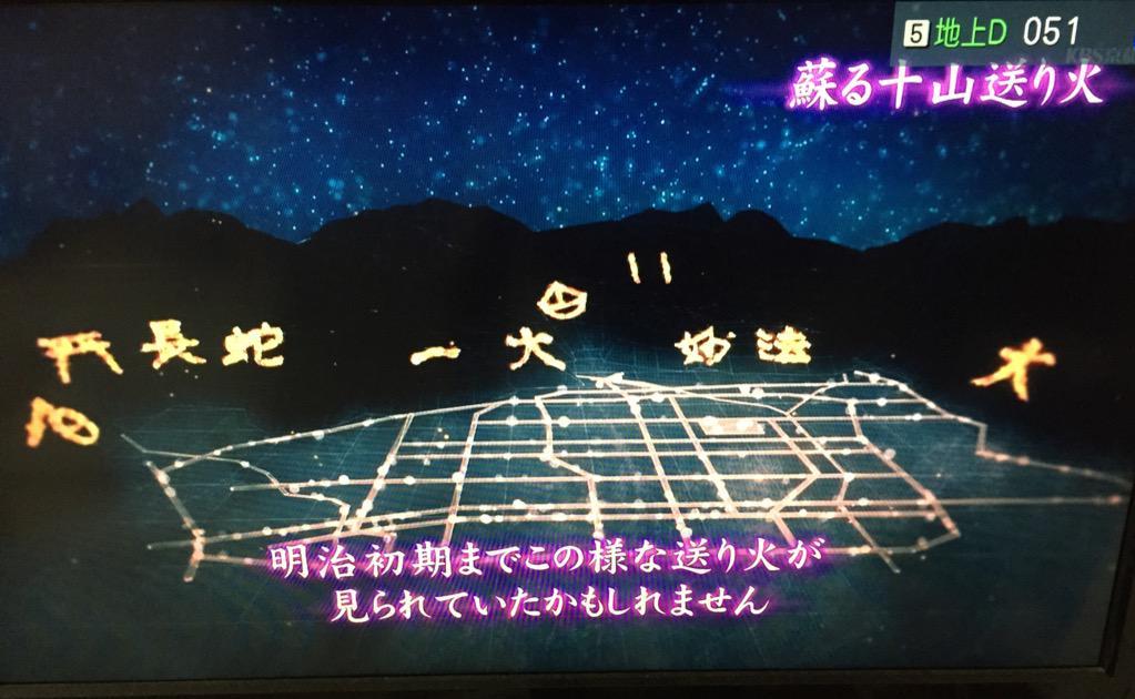 KBSの「蘇る十山送り火」の映像、面白いわ。  送り火にしろ祇園祭にしろ、平和だからこそ続けてこられた伝統でもあるのよね。 http://t.co/XuvhdgineR
