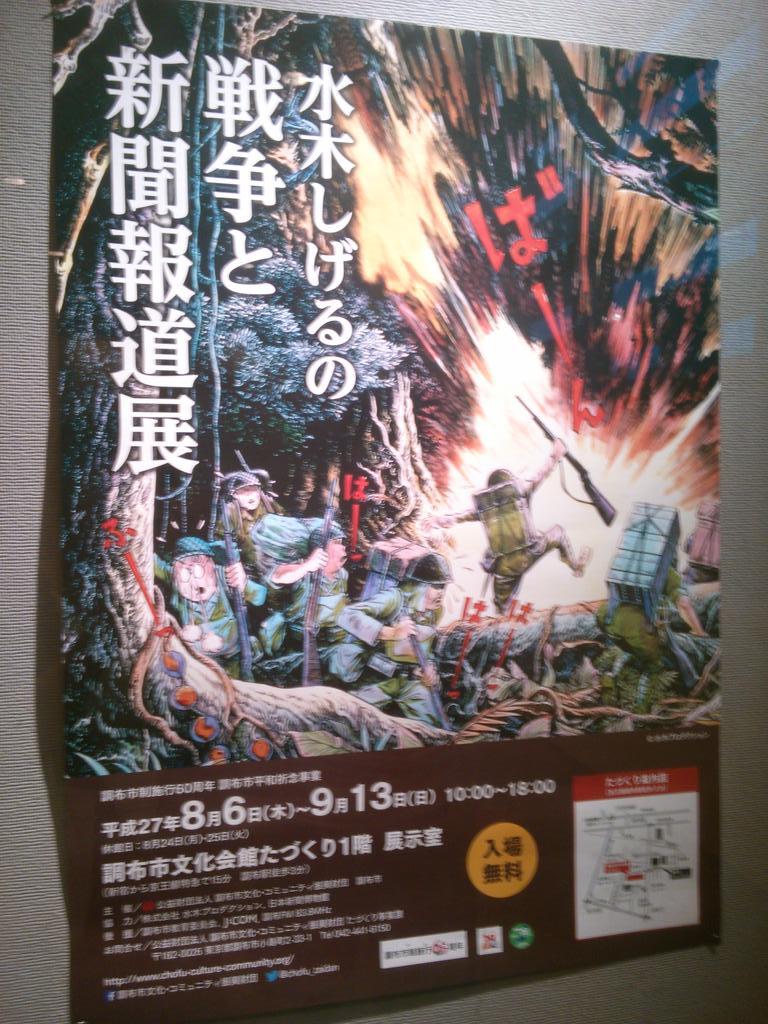 ミッドウェー海戦で日本は大負けしていたのに、東京日日新聞は、米軍が負けた被害が大きいので隠してると、それは自分達の事であるのに嘘をついていた。敗けを敗けと認められない、、、昔から http://t.co/VXJZXjyr2P