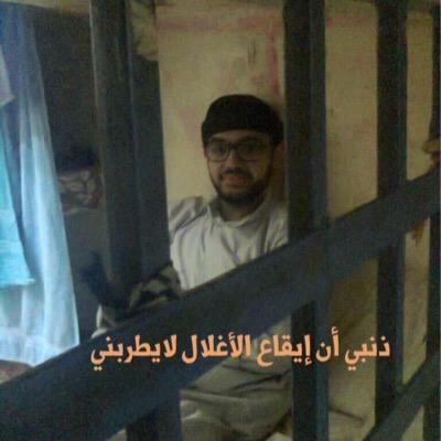 مازال #عبدالرحمن_العجمي الطالب في معهد التمريض سجينا منذ ٦ أشهر بسبب تغريدة بلا حكم قضائي #كفى_ظلما_لعبدالرحمن_العجمي http://t.co/K7yzzCwTbq
