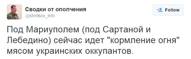 США возлагают на российско-сепаратистские войска всю ответственность за вчерашние обстрелы на Донбассе - Цензор.НЕТ 438
