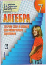 сборник задач по физике 7 класс онлайн