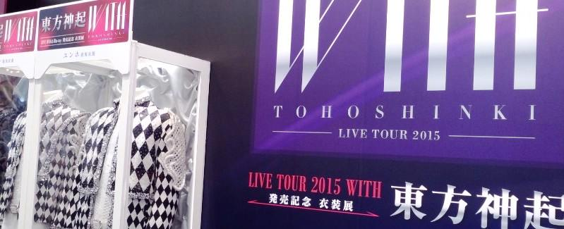 【東方神起 衣装展開催中!】8/18(火)より1Fにて、8/19発売DVD&Blu-ray「LIVE TOUR 2015 WITH」リリース記念衣装展開催中!シブツタではオープニングを飾ったあの衣装を展示中!期間は8/24(月)まで! http://t.co/f3P1FOp2UY