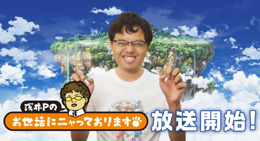 【白猫】新Web番組「浅井Pのお世話にニャっております」第1回が公開!フォースター1周年イベントや9島など最新情報まとめ!【プロジェクト】