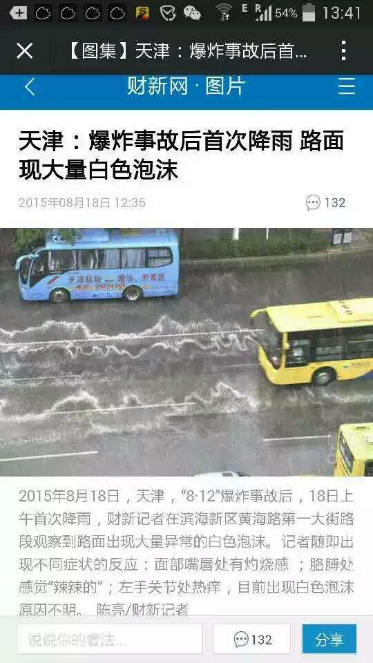 """【中国財新網記者】「天津爆発事故後初めて雨が降った。路上に大量の異常な白い泡がでたのを確認。さらに顔と唇が焼けるような感じ、肩も""""チカチカ""""する。左手の関節には汗疹のようなものができた。白い泡の原因はわからない」"""