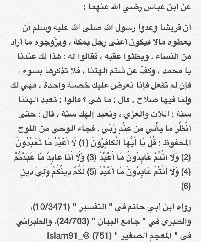 العصر الإسلامي Auf Twitter سبب نزول سورة الكافرون Http T Co 6xcvmfbbl1