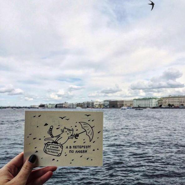 В москву переезжают по работе а в петербург по любви открытка