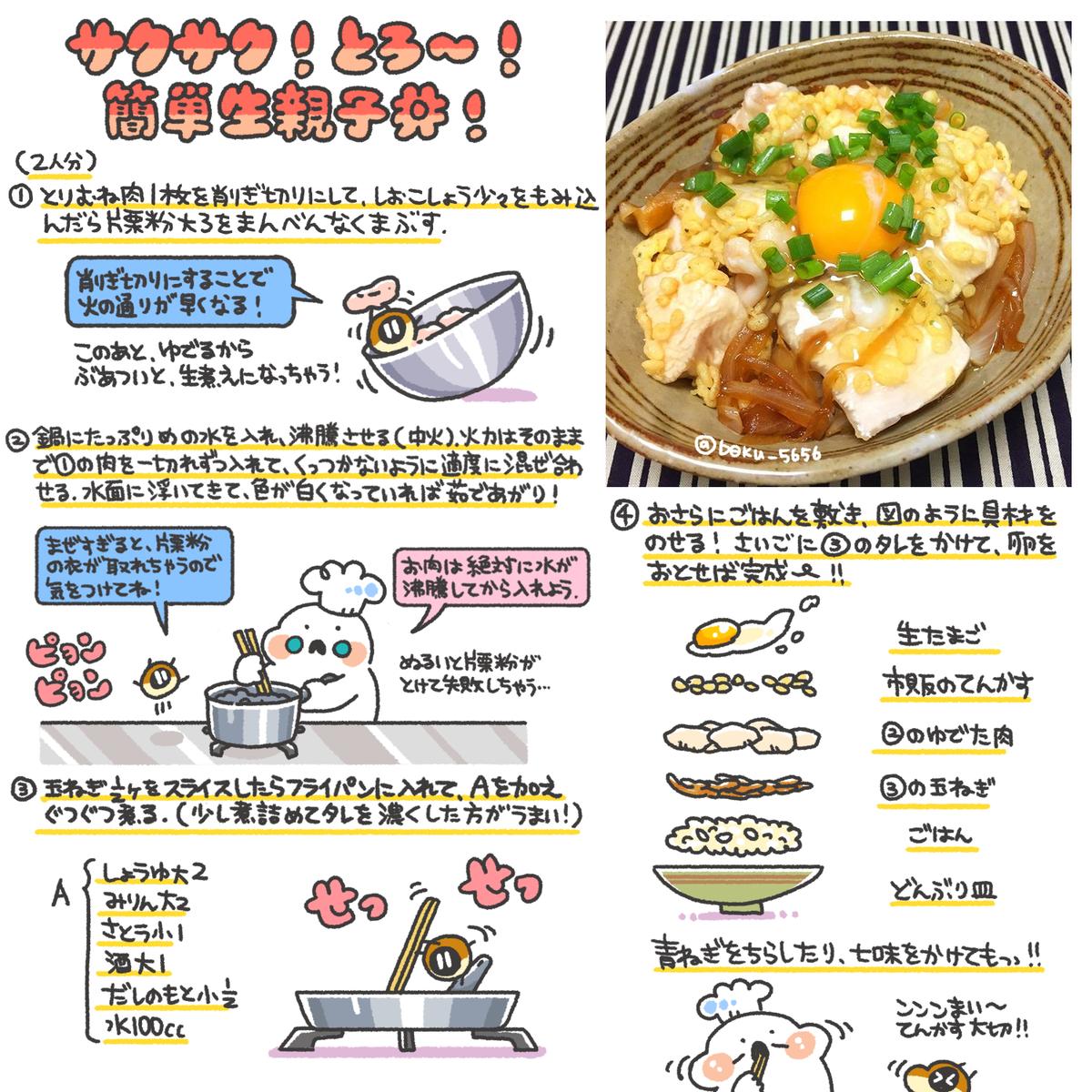 サクサク!とろ〜!簡単生親子丼のレシピをまとめました(งOO)ง