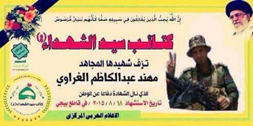 كتائب سيد الشهداء - النصيب الاكبر من القتلى في بيجي