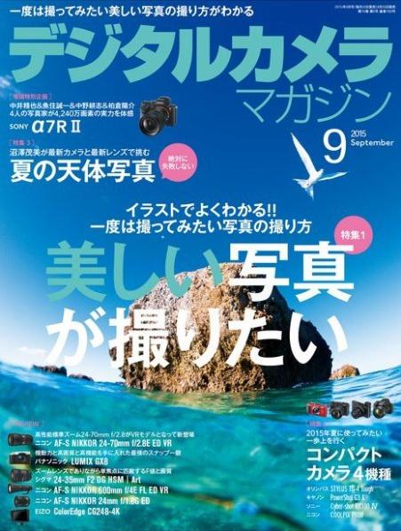 8月20日発売のデジタルカメラマガジン9月号の特集1「イラストでよくわかる!一度は撮ってみたい写真の撮り方」に、私の解説記事が作品と一緒に掲載されます。LADYBABYの金子理江ちゃん&黒宮れいちゃんがモデルなので、ファン必見ですよ!