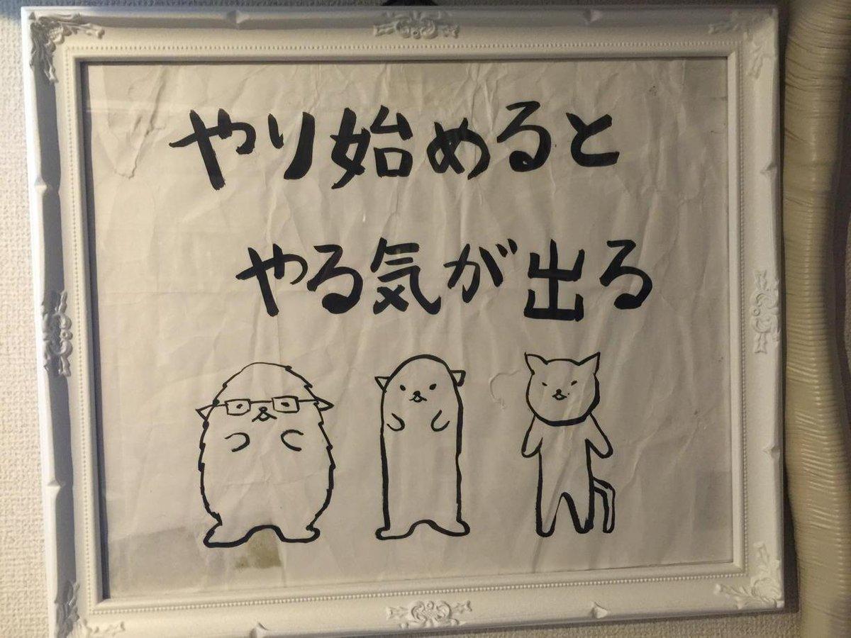 部屋に貼ってある標語 pic.twitter.com/cMJ9vC9HEr