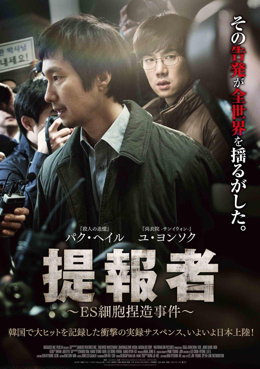 日本 サスペンス 映画