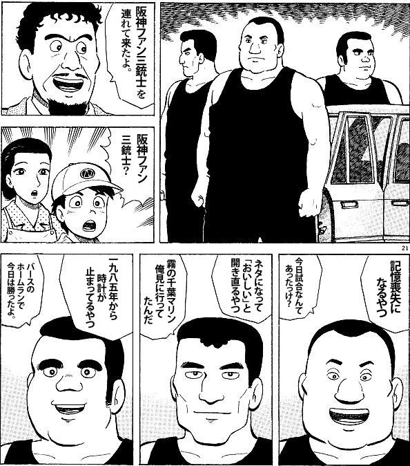 阪神ファン三銃士を作ってしまった。あまりに辛い現実から目を背けたい一心で... http://t.co/kaLHbHcwG3