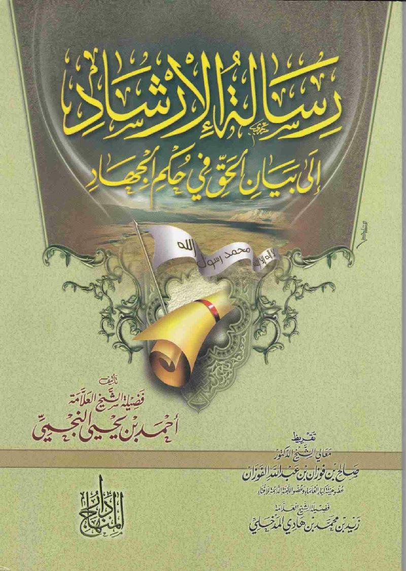 الإرشاد بيان الحق الجهاد أحمد