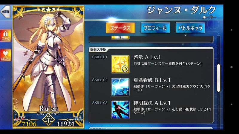 """Y速報 on Twitter: """"【Fate/GO】..."""