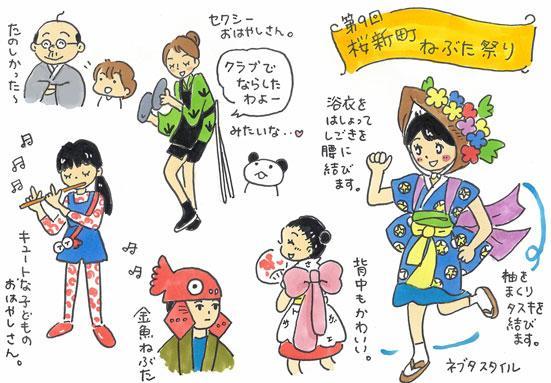 スノーパンダ On Twitter 桜新町ねぶた祭りは 2015年9月12日