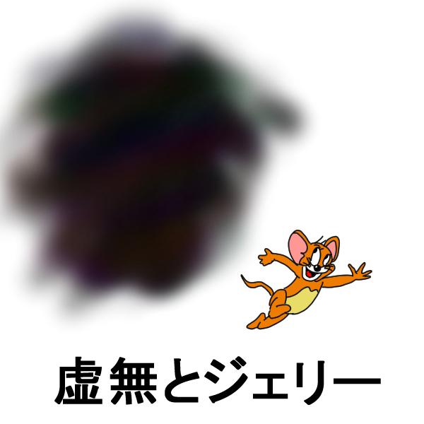 虚無とジェリー pic.twitter.com/dv98NR6PrY