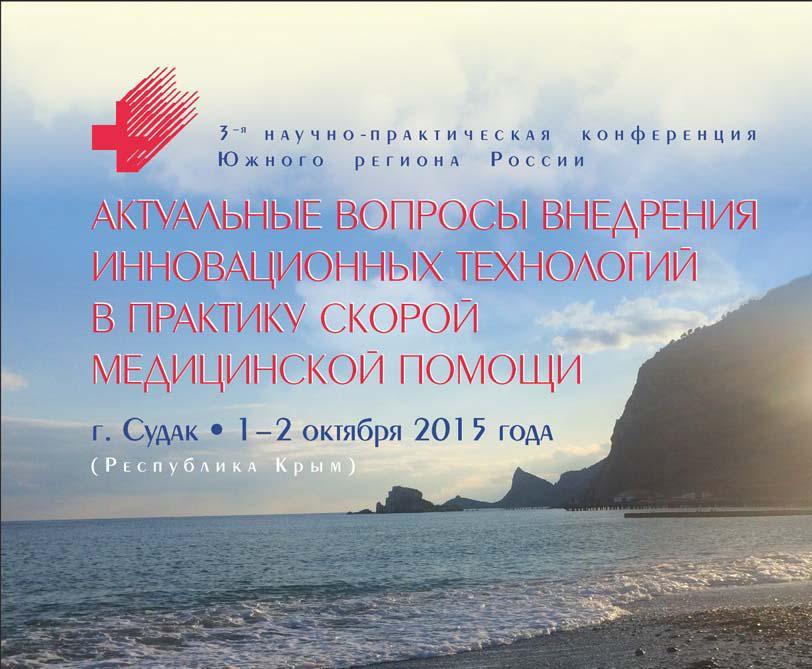 Ставропольский краевой клинический консультативно