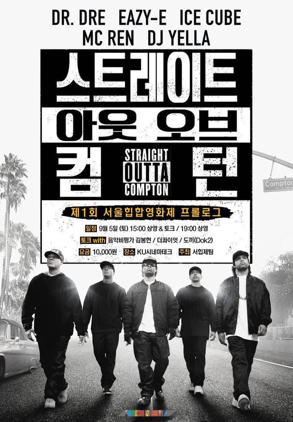 【 NWA映画・続報】 映画『Straight Outta Compton』は、韓国では9月5日(えっ?)、台湾では10月30日公開だそうな。 どうした、日本! 腰が重いぞ、映画業界! #NWAJapan http://t.co/4tJuFeU5NE