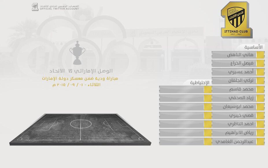 المركز الإعلامي: صور الاتحاد vs الوصل [التسخين/التشكيلة/المباراة] + الذكريات مع كالدي