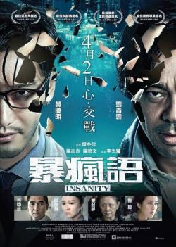 暴瘋語(Insanity)poster