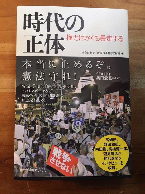 神奈川新聞取材班『時代の正体 権力はかくも暴走する』(現代思潮新社)について自由に語ろう。