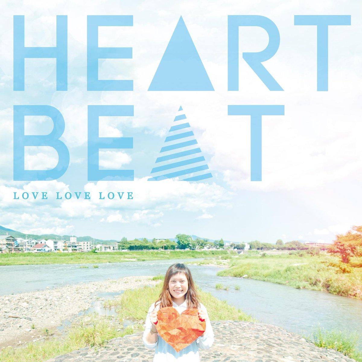 【祝】 アルバムリリース決定 【祝】  LOVE LOVE LOVE 2nd Full Album「HEART BEAT」 10/14リリース決定!!  2年ぶり全国リリース! 全11曲入お待たせしました!  【ドキドキ発表拡散希望】 http://t.co/sSmuq9WiuZ