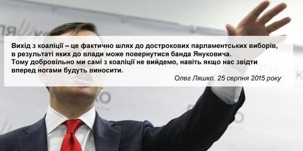 Выход Радикальной партии из коалиции не повлияет на работу большинства, - Кононенко - Цензор.НЕТ 5284