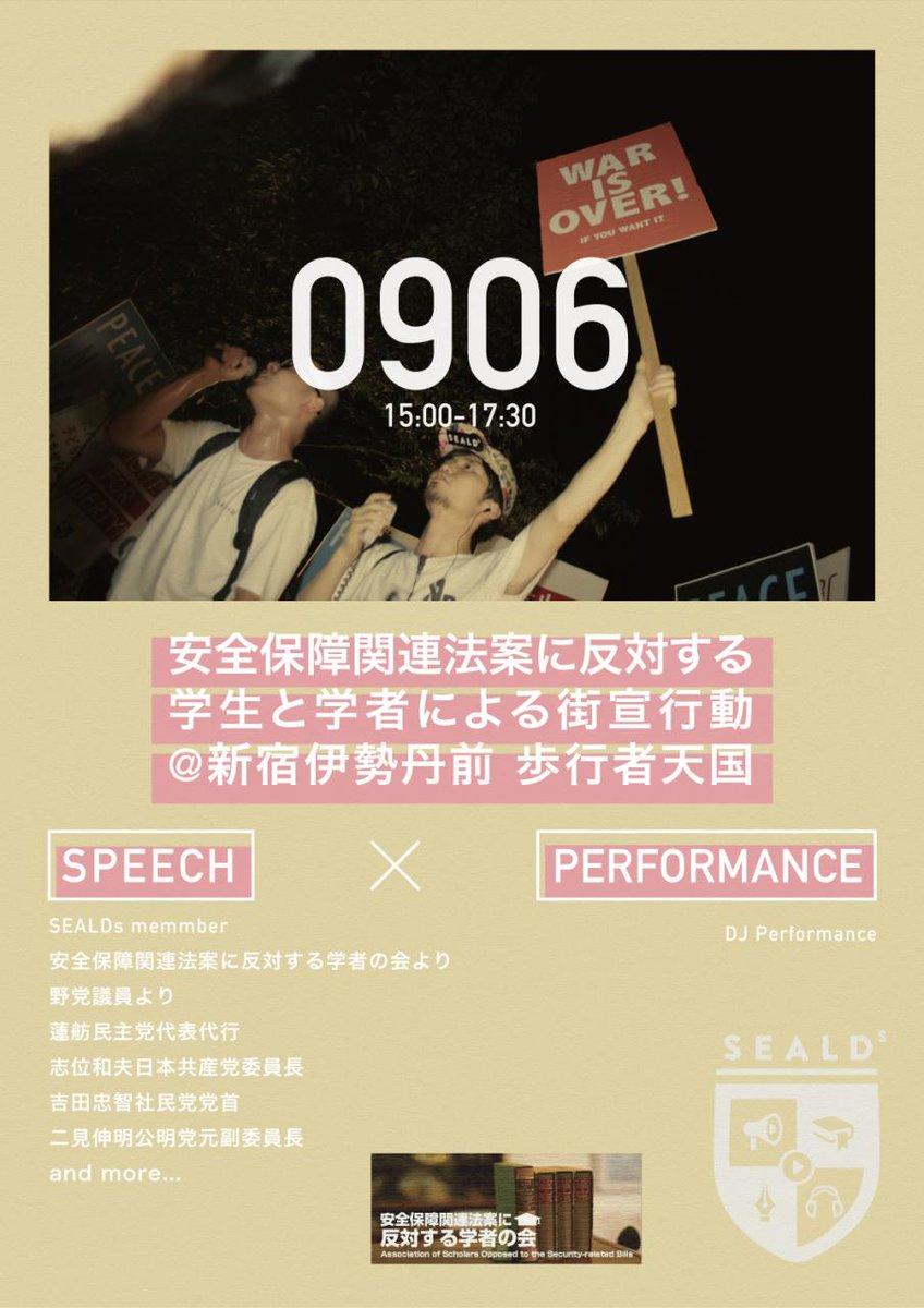 9月6日15:00-17:30@新宿伊勢丹前の歩行者天国 「学生と学者の共同街宣行動」 買い物を済ませ、デモに参加し、お腹を減らして美味しい夕食を!? http://t.co/b6uJBz2tJP