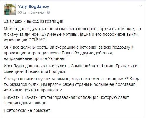"""""""Самопомич"""" остается в коалиции, - глава фракции Березюк - Цензор.НЕТ 1526"""