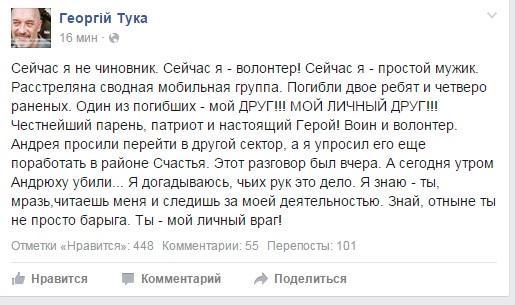 2 сентября ситуация на Донбассе обострилась на Луганском направлении, - пресс-центр АТО - Цензор.НЕТ 1781