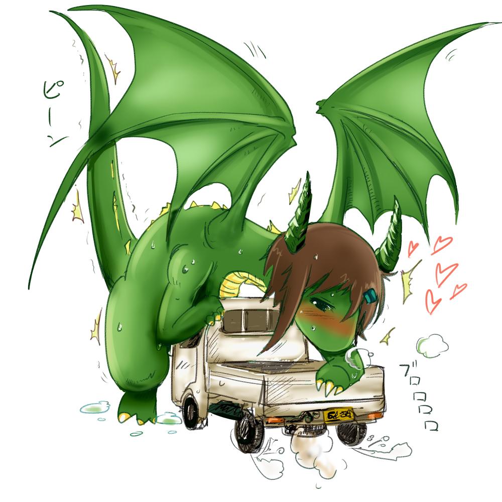ドラゴン カー セックス