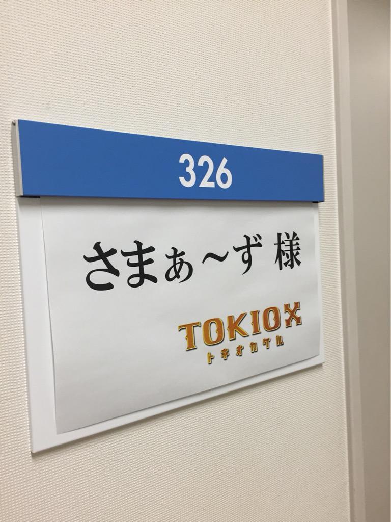 来週のTOKIOカケル、ゲストはさまぁ〜ずさんです。今日収録でした。かなり盛り上がりました。相性抜群です。内村さんにも協力してもらってます。是非!! http://t.co/FpH4b0SNcA