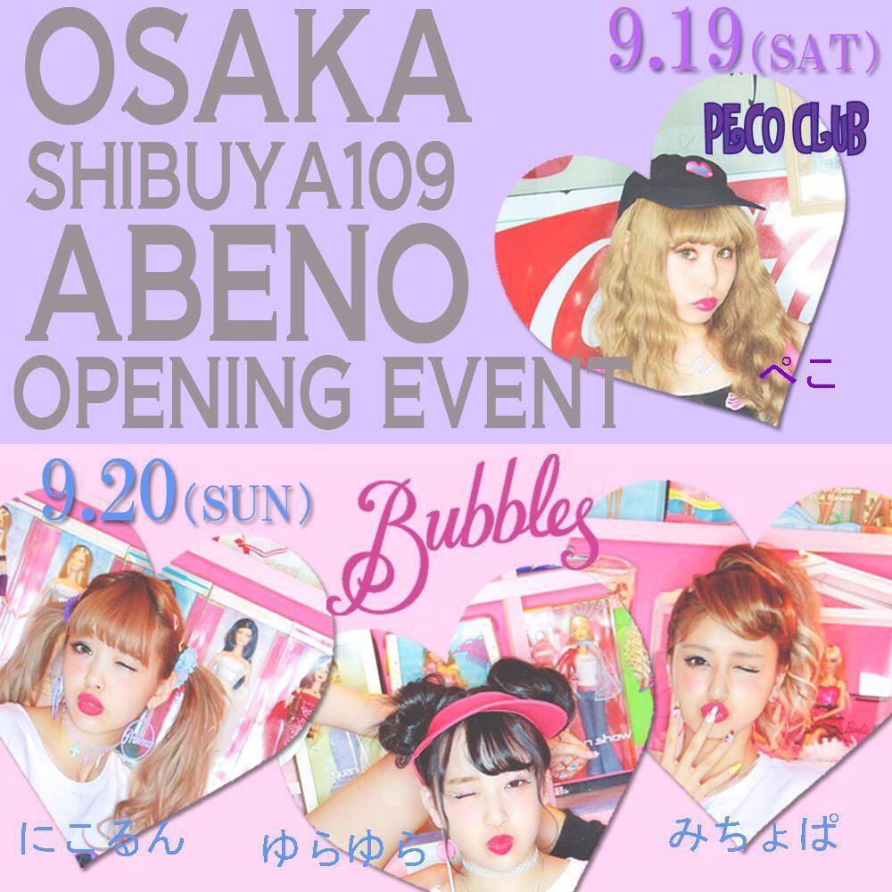 【BUBBLES】渋谷109阿倍野店オープンイベント決定✨ 9/19(土) <PECO CLUBプロデューサー> ぺこちゃん来店
