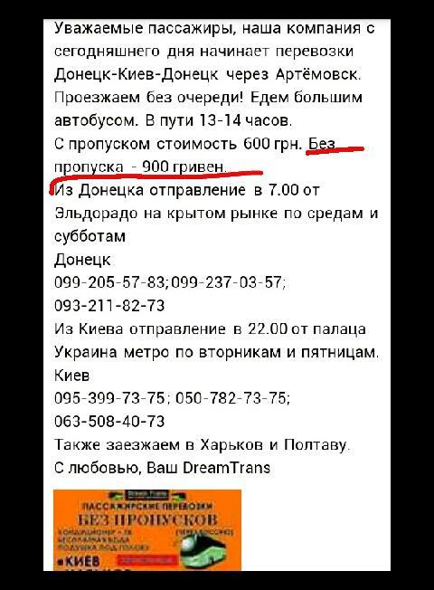 """""""Это не ДРГ боевиков. Это свои. Я знаю его имя. Я буду его уничтожать"""", - глава Луганщины Тука уже знает, кто расстрелял группу по борьбе с контрабандой - Цензор.НЕТ 9591"""