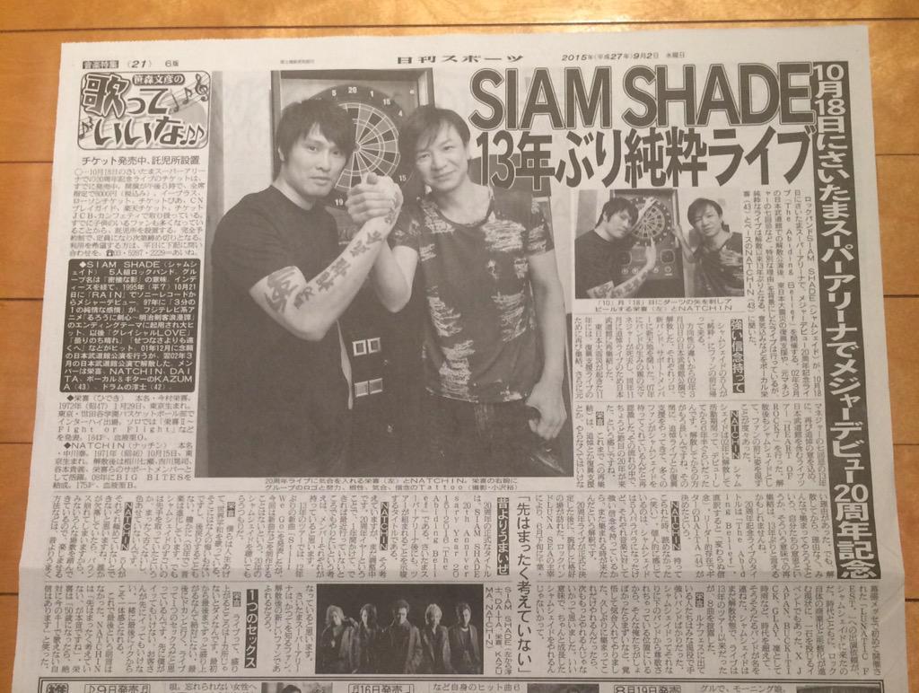 昨日、日刊スポーツ読めなかった方、どうぞ〜( ´ ▽ ` )ノ http://t.co/w0K4474bqU