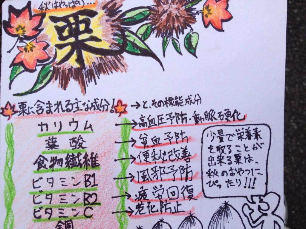 今朝、9:00 銀座線神田駅ホームにて落し物発見。栗の効果を説明する綺麗なPOP。心当たりがある方、お知らせ下さい。保管してます。(RT希望、見つかったらすごい) http://t.co/tCEcT8rUv5