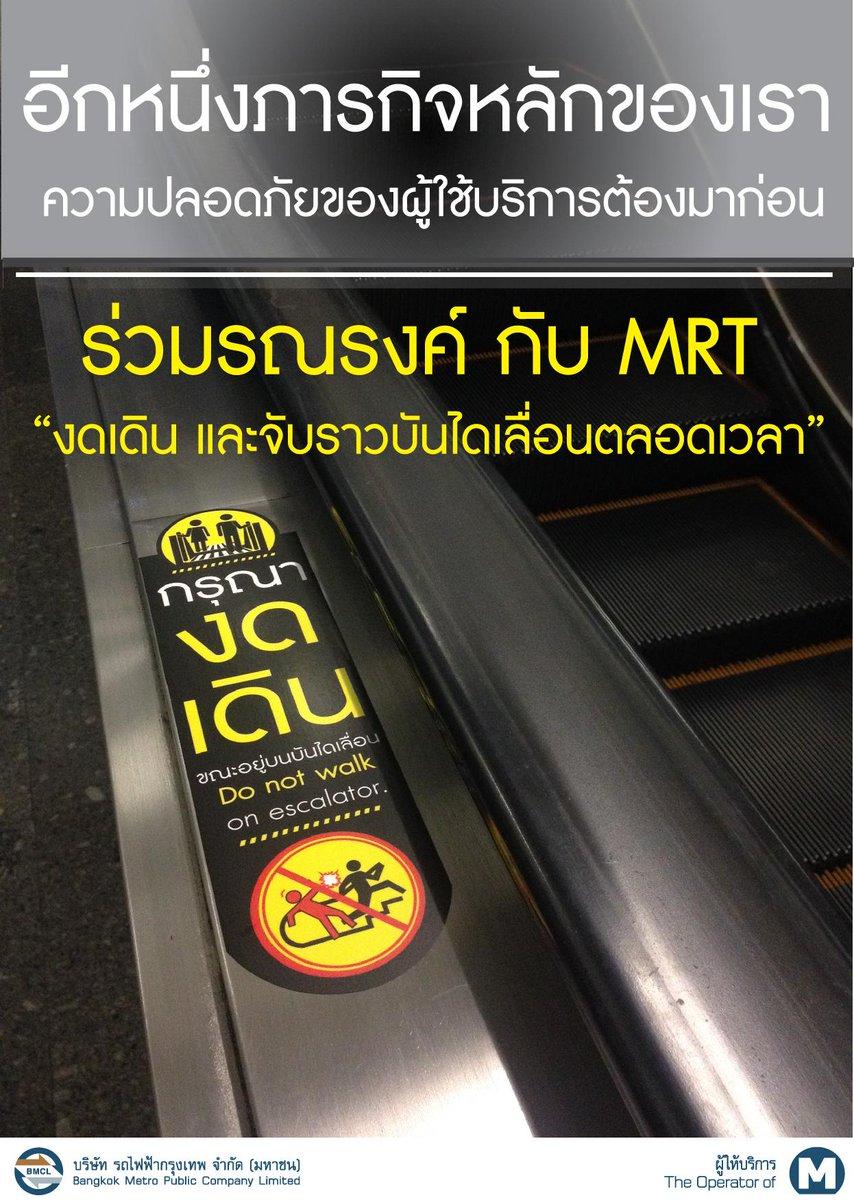 """MRT รณรงค์  """"งดเดิน พร้อมจับราว ขณะอยู่บนบันไดเลื่อน"""" เพื่อป้องกันการเกิดอุบัติเหตุและบาดเจ็บทั้งตนเอง หรือผู้อื่น http://t.co/fV8PjzZayG"""