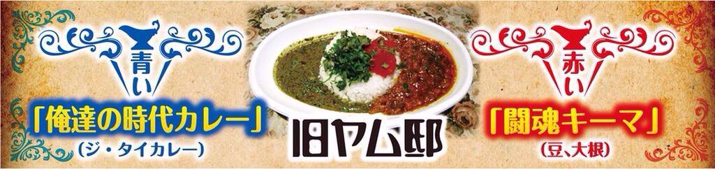 9/5.9/6開催のライブイベント【OTODAMA~音泉魂~】に 参加しますーー✨  野外で食べるカレー最高! それがヤムとはっっ。もううんまいのん間違いなしです♡  ぜひぜひ会場でお待ちしていますー(๑>◡<๑) http://t.co/jXifRZh7sn