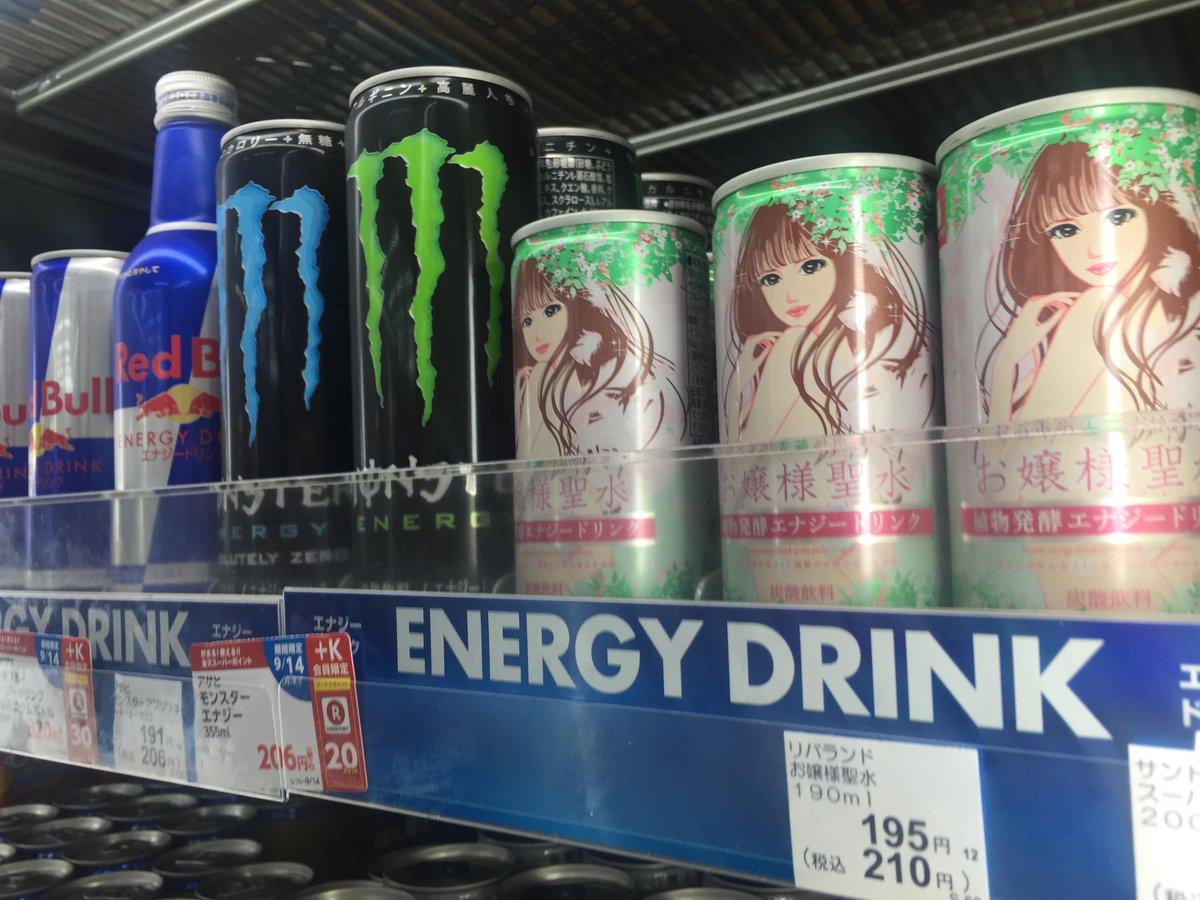 サンクスにお嬢様の聖水とかいうカオスな飲み物が売ってるwww http://t.co/2S7C1yiOjv