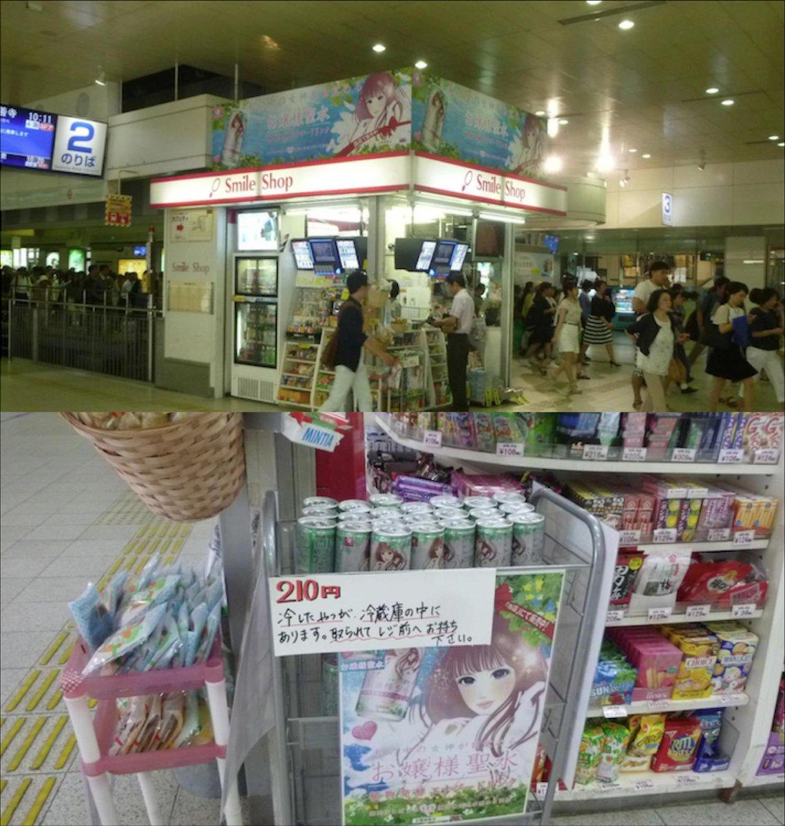 福岡の西鉄の売店にお嬢様の聖水とかいうカオスな飲み物が売ってて草 http://t.co/VZ2shaB0Se