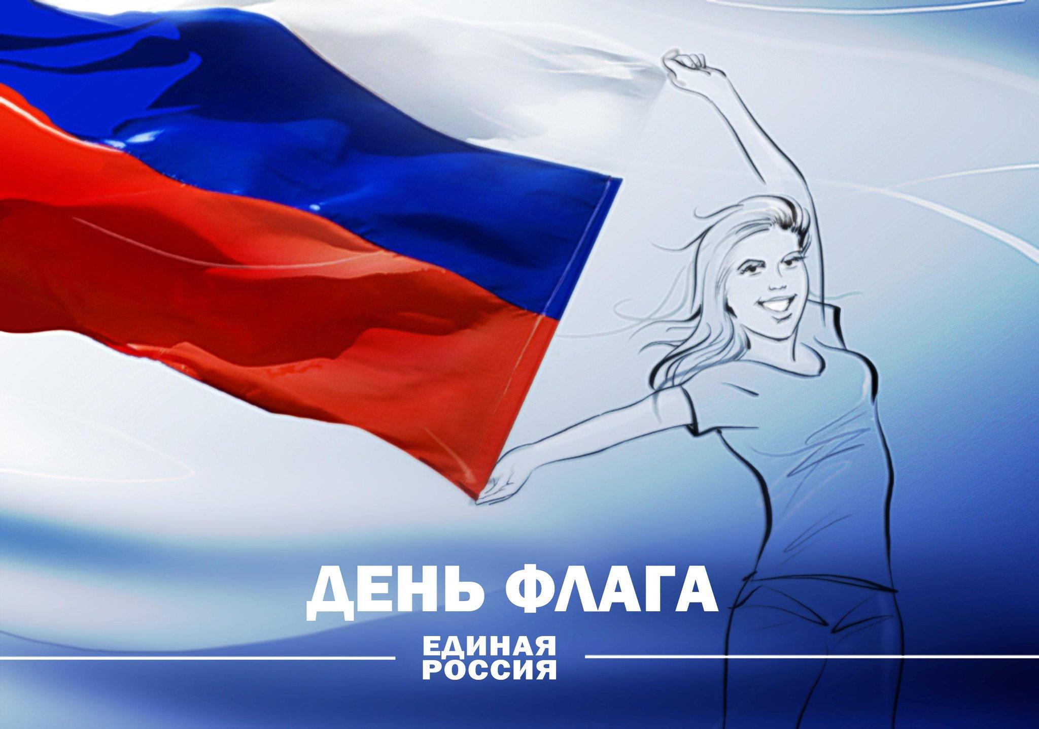 Открытки день государственного флага россии