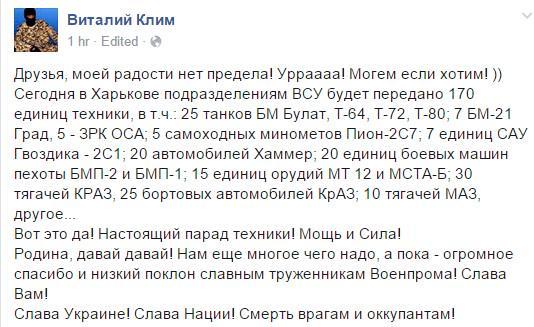 Вероятность эскалации конфликта на Донбассе возрастает в связи с Днем Независимости, - Порошенко - Цензор.НЕТ 1780