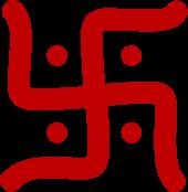 「卍」(まんじ)、日本では寺を表す地図マーク、「卐」はハーケンクロイツ(ナチスのマーク)だけど、これってヒンドゥ教のシンボルを、ナチスがパクったんじゃないかな? 写真はヒンドゥ教のシンボル。 http://t.co/VIDqwoY7ce