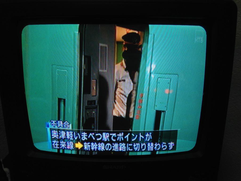 北海道新幹線不具合出たのか http://t.co/NmgHPa4zQj