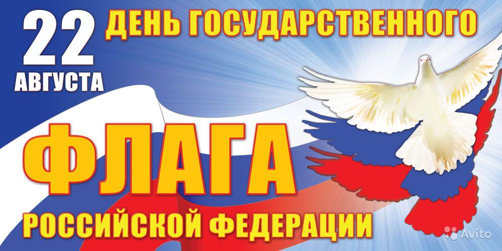Картинка с днем государственного флага российской федерации