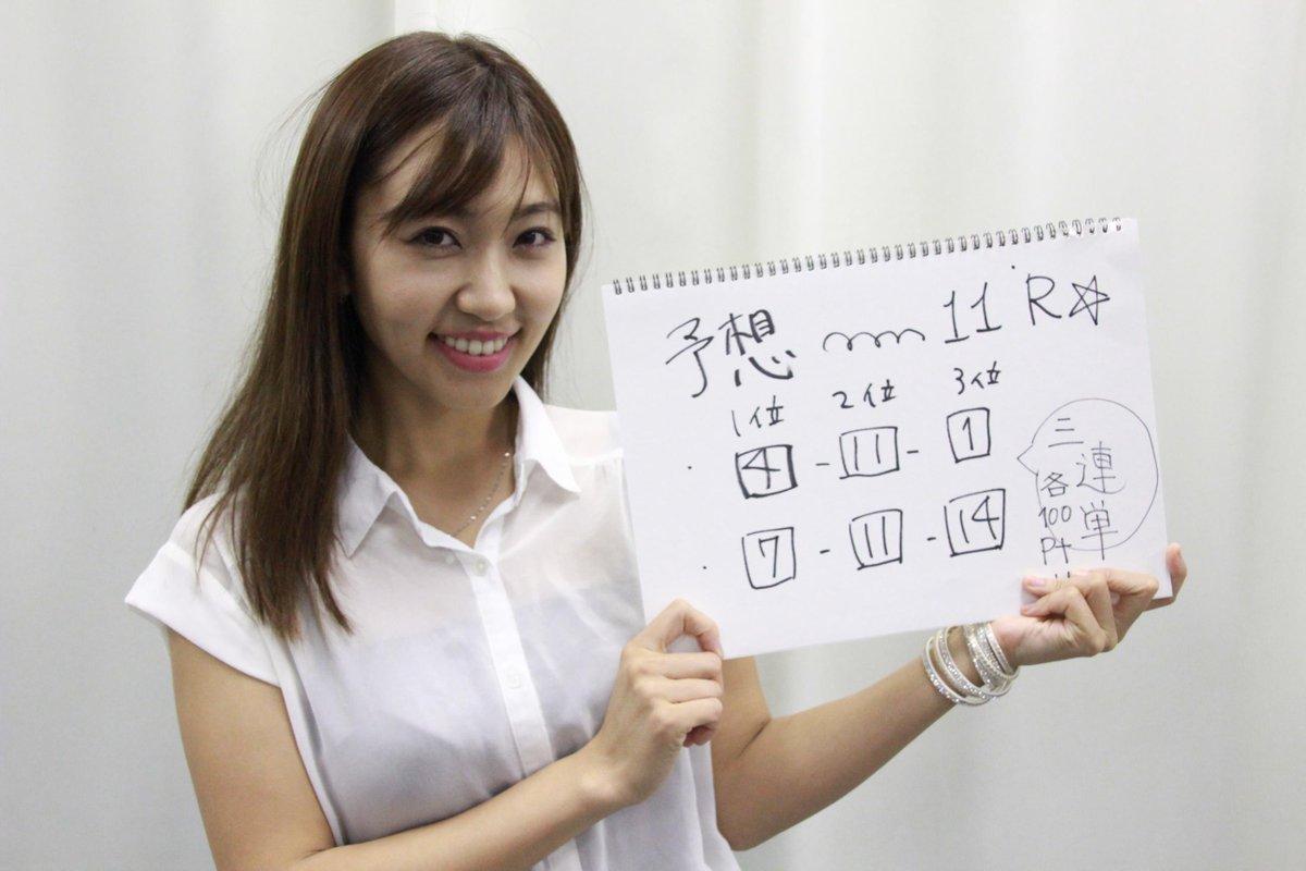 【#ウマバラ】札幌記念の予想を大公開!こちらは森江朋美ちゃんの予想です!出走は明日!⇒