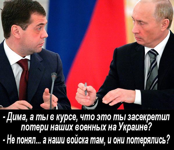 Премьер РФ Медведев выступает против наземной операции в Сирии - Цензор.НЕТ 9482